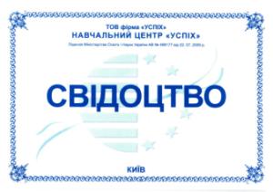 Джичка_НЦ Успіх_Свідоцтво_Бухгалтерія-1