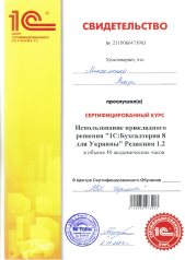 Максименко_1C Software (1)