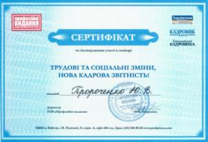 Пророченко_Сертифікат_Трудові та соціальні зміни_кадрова звітність_Семінар