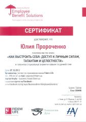 Пророченко_Fedem Life_Сертифікат_МК
