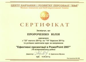 Пророченко_H_S_Сертифікат_Ефектині презентації в Power Point 2007-1