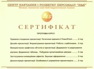 Пророченко_H_S_Сертифікат_Ефектині презентації в Power Point 2007-2