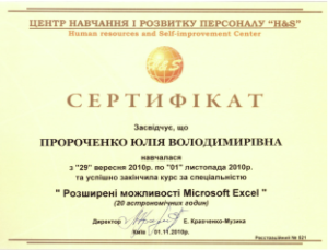 Пророченко_H_S_Сертифікат_Розширені можливості в Microsoft Excel-1