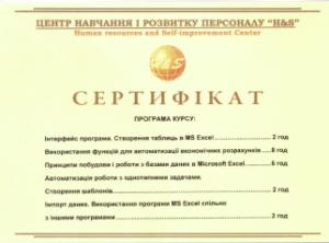 Пророченко_H_S_Сертифікат_Розширені можливості в Microsoft Excel-2