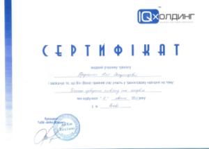 Пророченко_IQ Холдинг_Сертифікат_тренінг_Проведення співбесіди та іетерв_ю