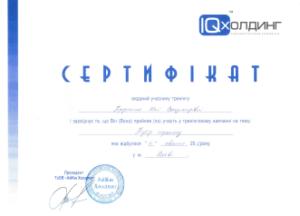 Пророченко_IQ Холдинг_Сертифікат_тренінг_Підбір персоналу