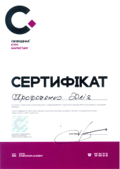 Пророченко_SVOBODNAYA ACADEMY_Сертифікат_маркетинг