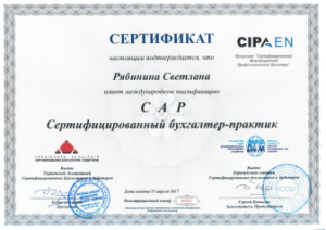 Рябініна_CIP_Сертифікат_Бухгалтер_практик_укр