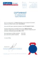 Рябініна_English Prime_Сертифікат