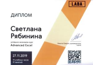 Рябініна_LABA_Сертифікат_Advanced Excel