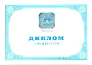 Чернецька_ХАІ_диплом_спеціаліст-1