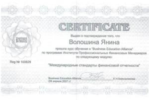 Certificates_Yana Voloshyna-8