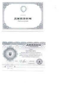 Certificates_Olga Geychuk (13