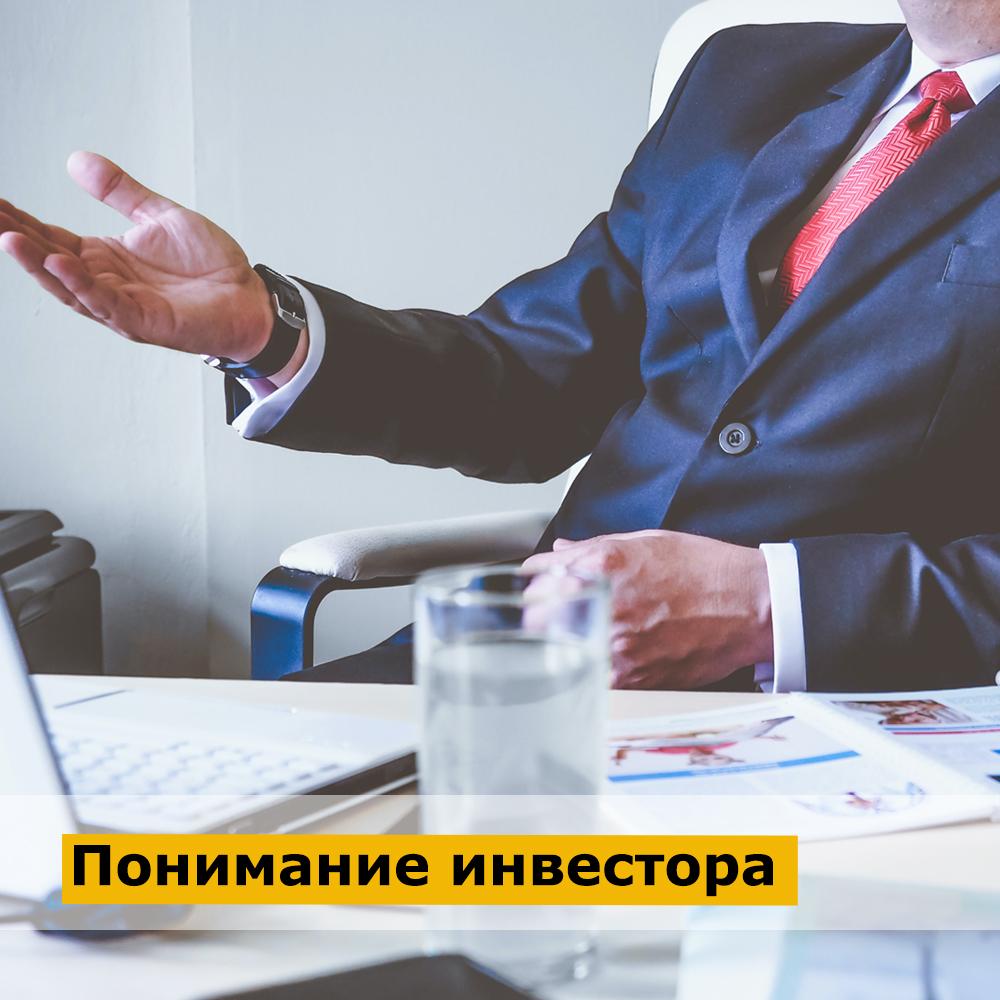 ponimanieinvestora
